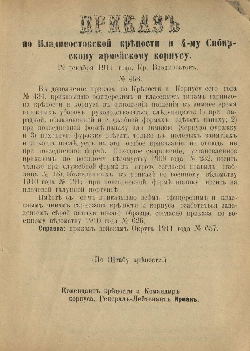 19 декабря 1911 года. Крепость Владивосток.
