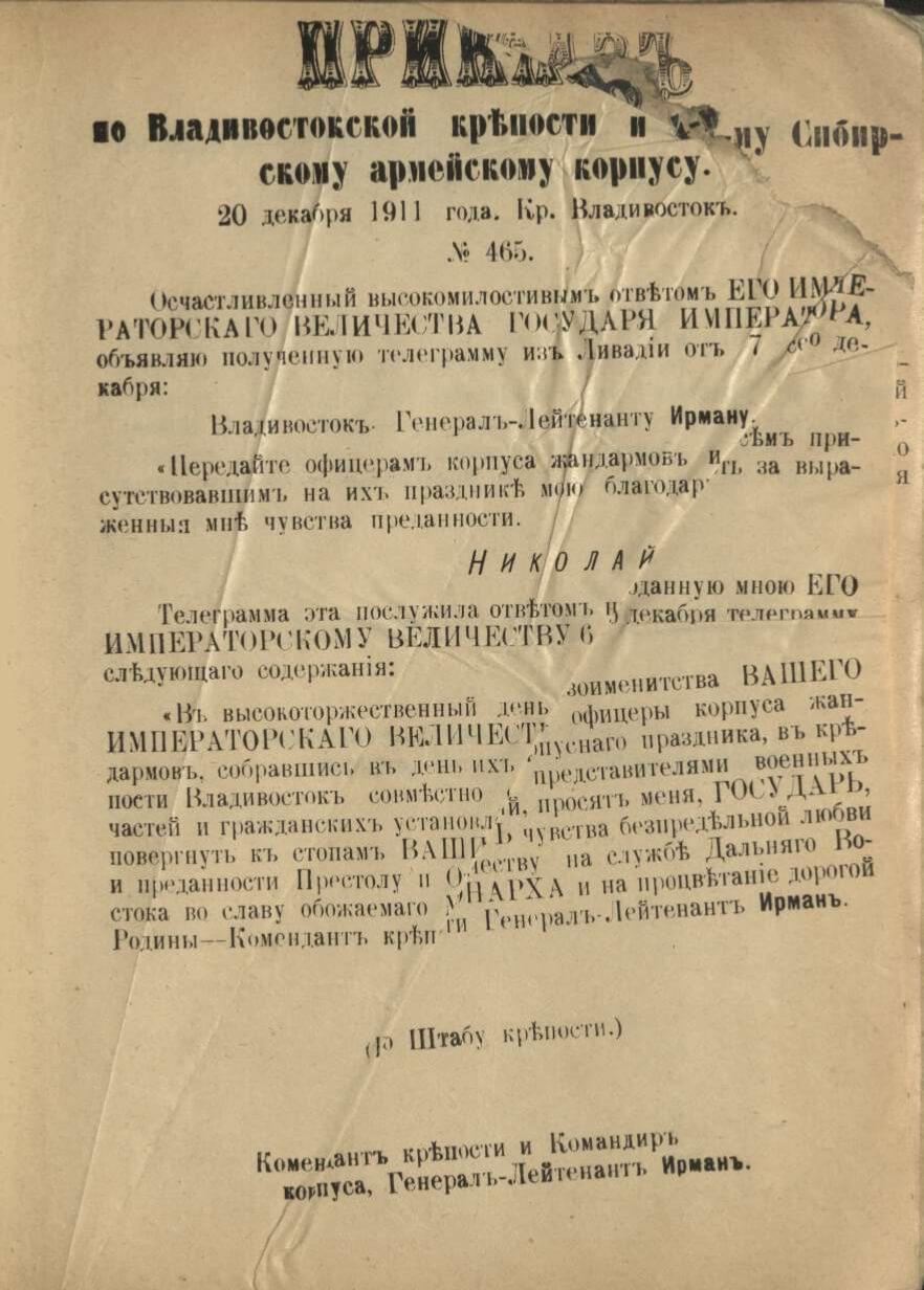 20 декабря 1911 года. Крепость Владивосток.