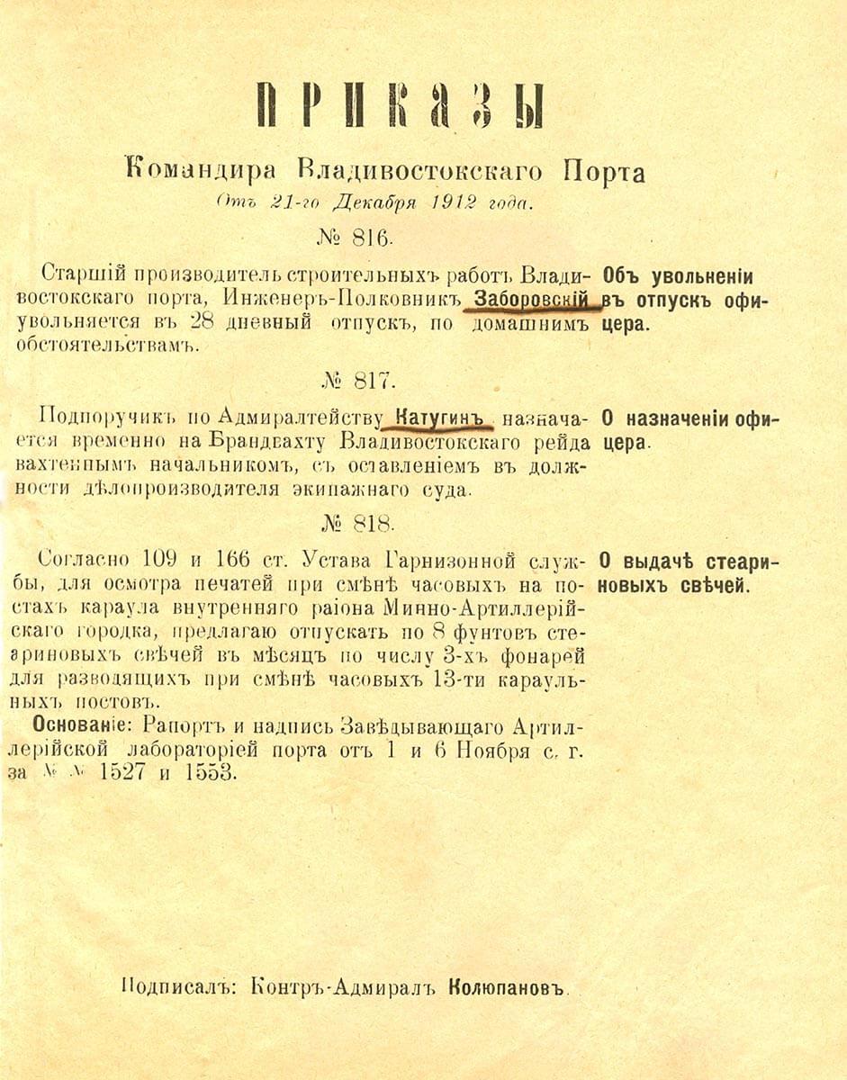От 21-го декабря 1912 года
