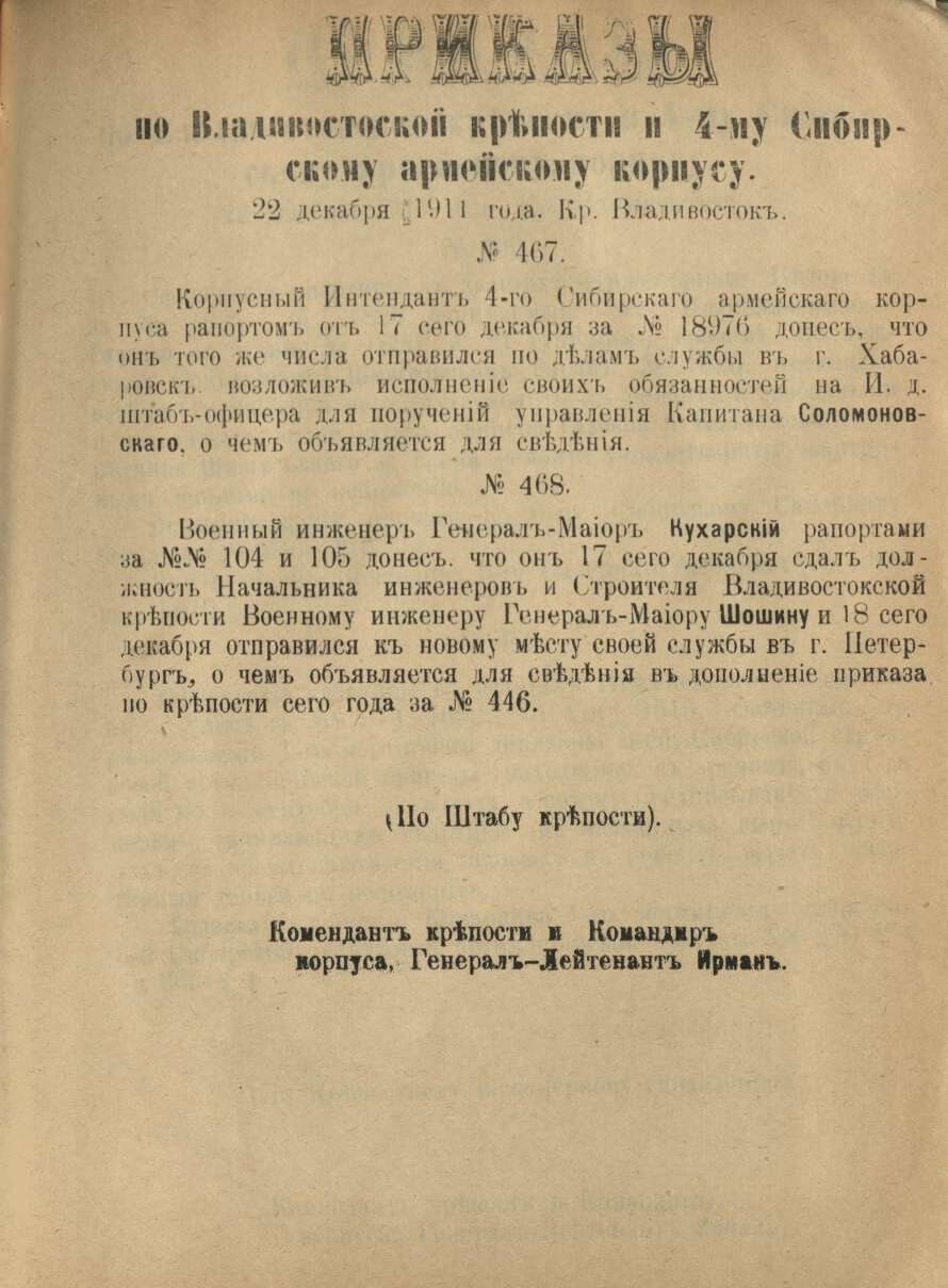 Приказы по Владивостокской крепости и 4-му Сибирскому армейскому корпусу №№ 467–468