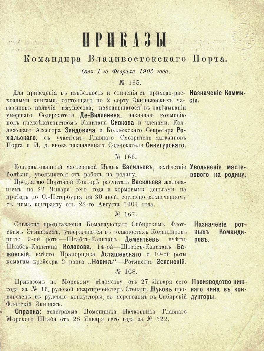 От 1-го февраля 1905 года