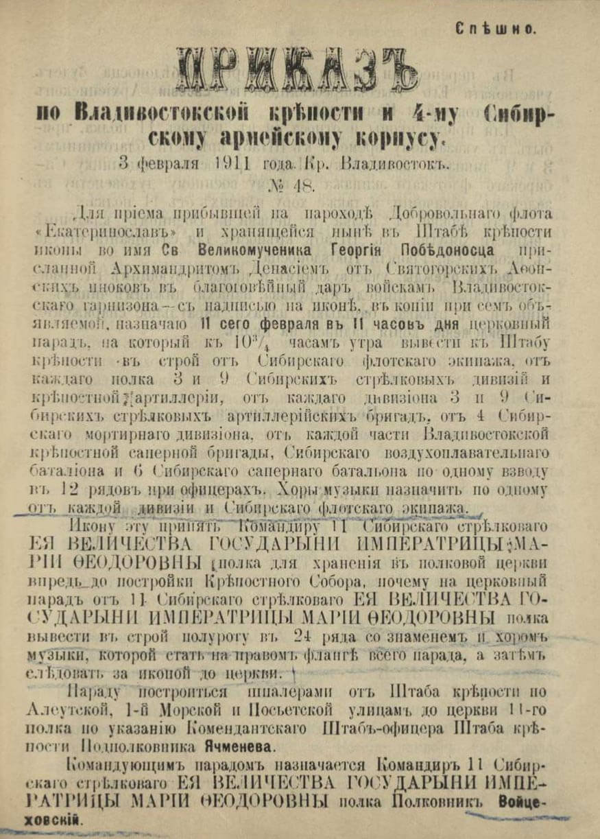Приказ № 48 от 3 февраля 1911 года