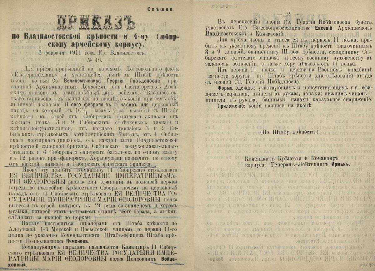 3 февраля 1911 года. Крепость Владивосток.