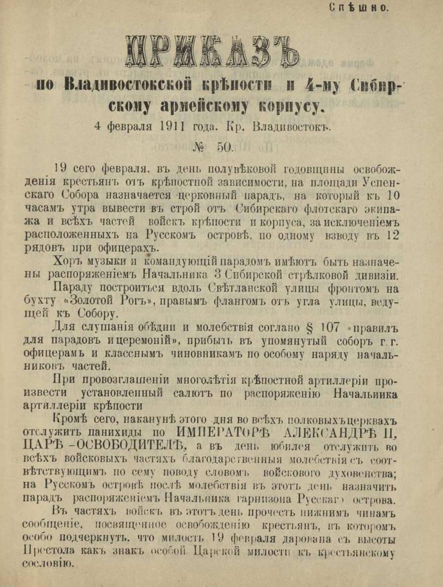 Приказ по Владивостокской крепости и 4-му Сибирскому армейскому корпусу № 50