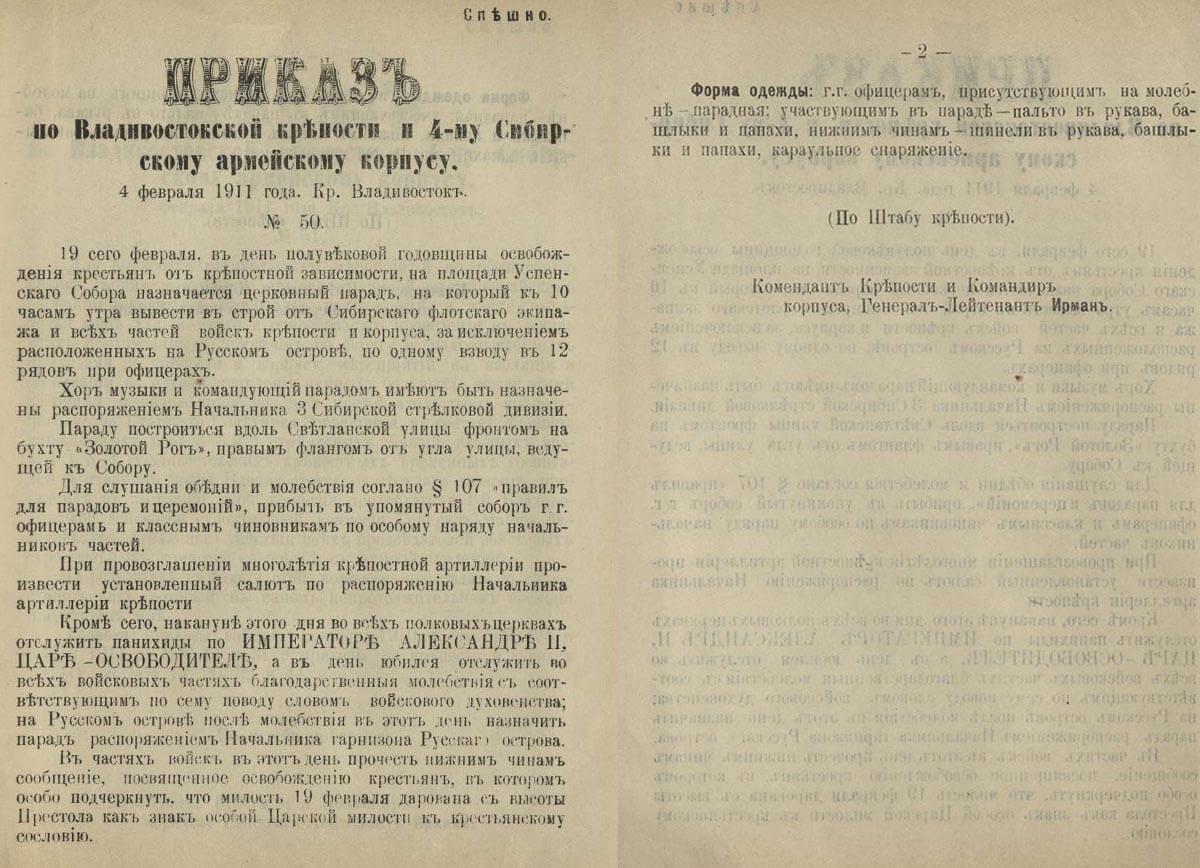 4 февраля 1911 года. Крепость Владивосток.