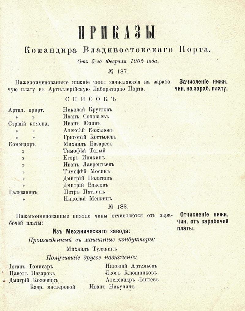 Приказы Командира Владивостокского Порта №№ 187–188