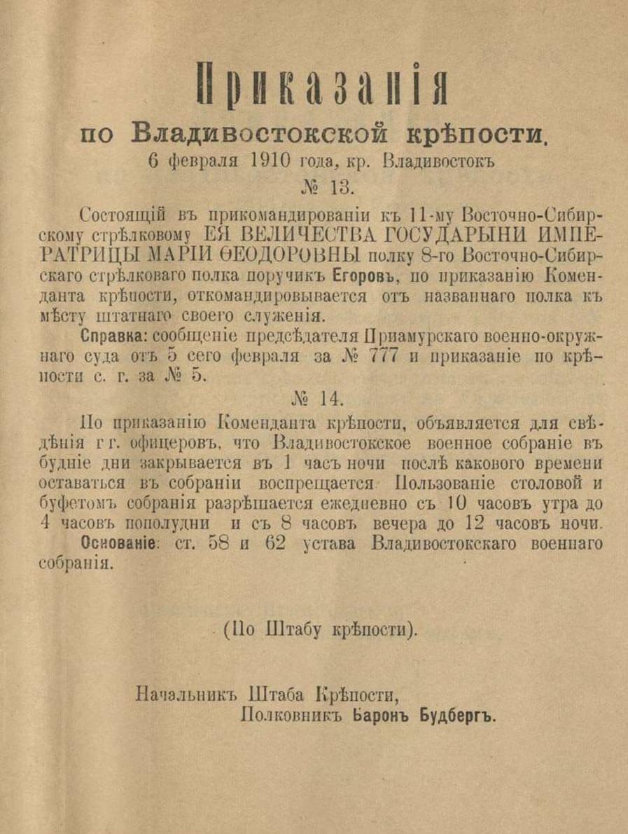 Приказания по Владивостокской крепости №№ 13–14