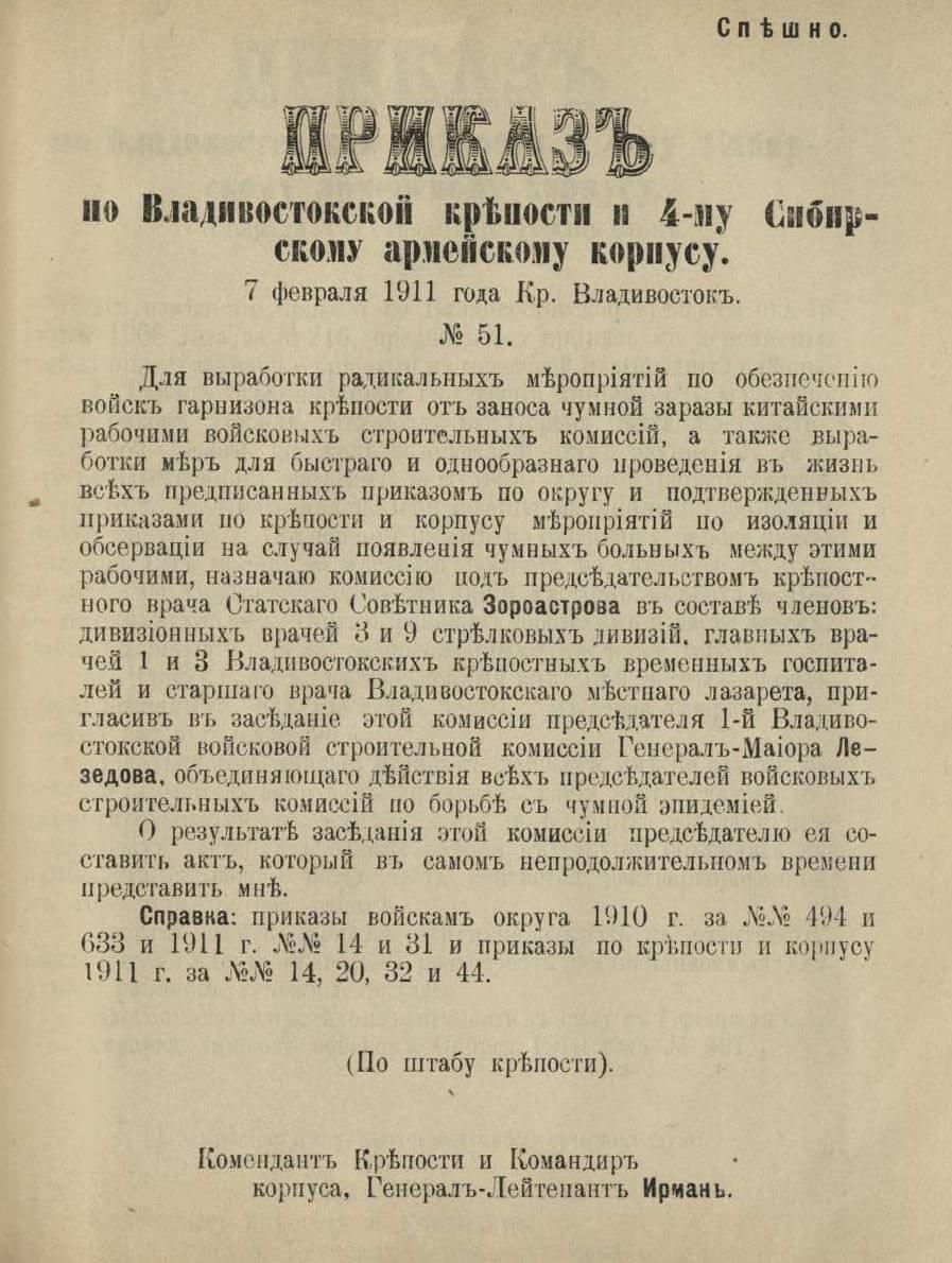 7 февраля 1911 года. Крепость Владивосток.