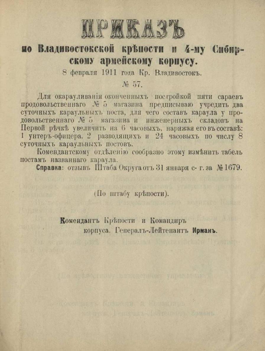 8 февраля 1911 года. Крепость Владивосток.