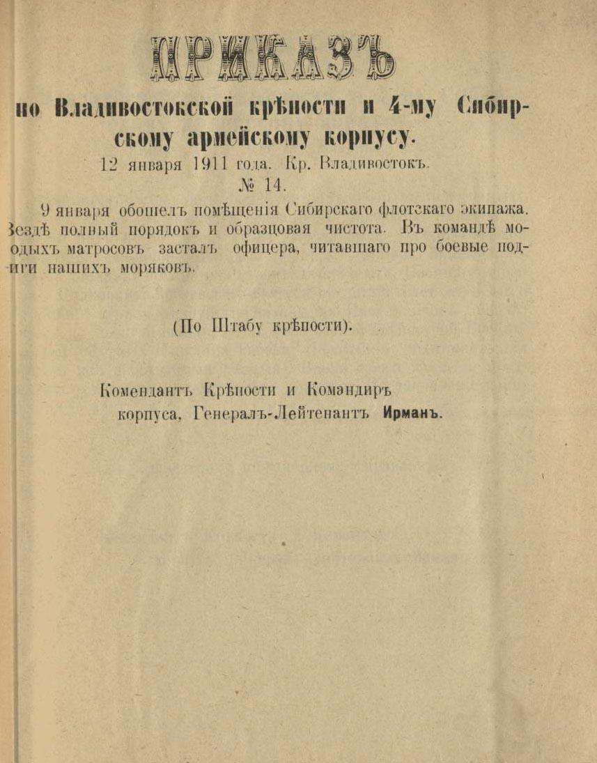 Приказ по Владивостокской крепости и 4-му Сибирскому армейскому корпусу № 14