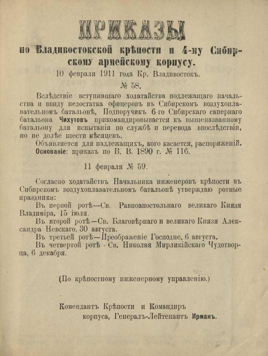 10 февраля 1911 года. Крепость Владивосток.