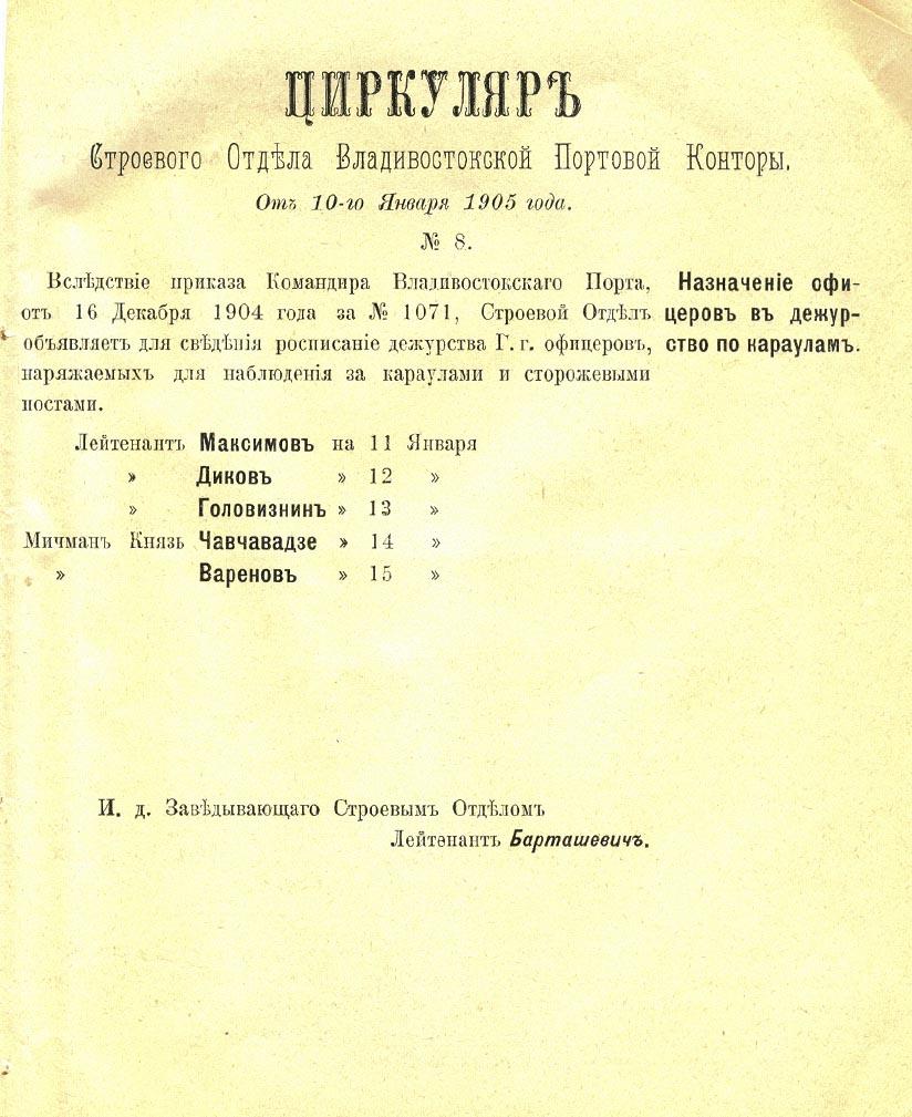 От 10-го Января 1905 года