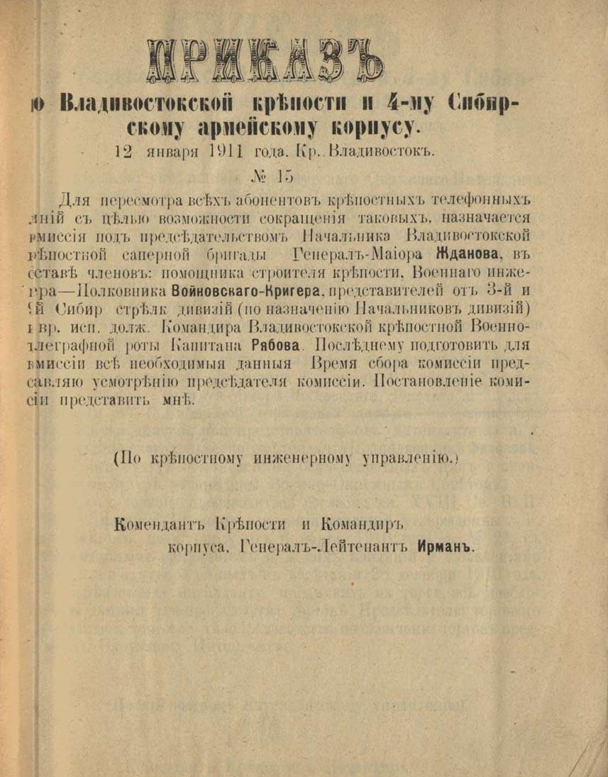12 января 1911 года. Крепость Владивосток