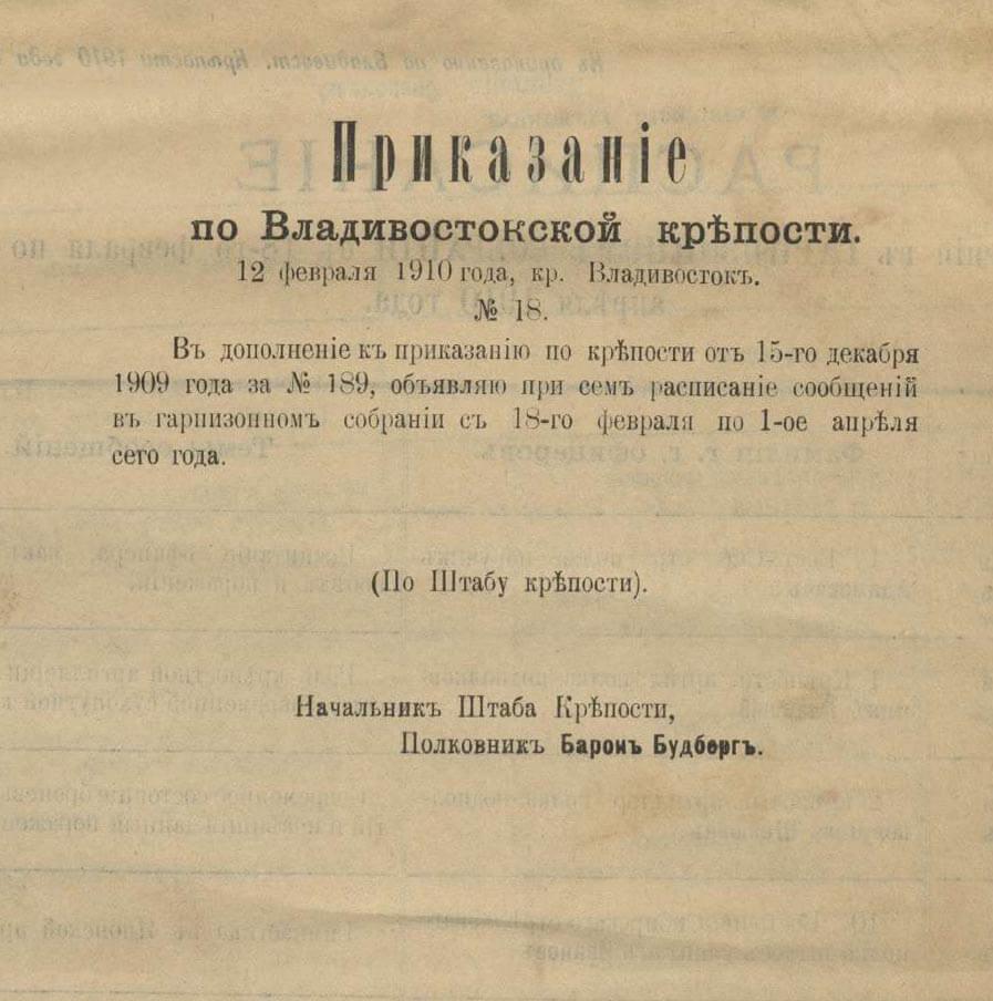 12 февраля 1910 года, крепость Владивосток