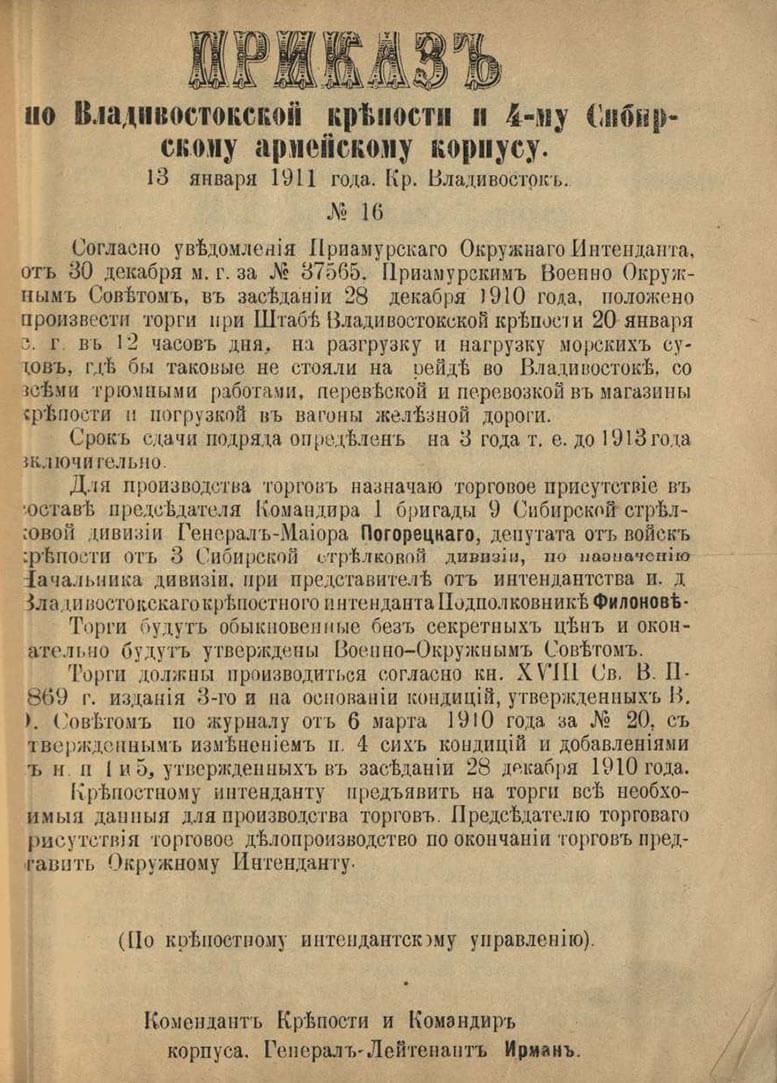 13 января 1911 года. Крепость Владивосток