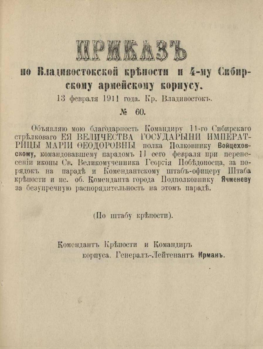13 февраля 1911 года. Крепость Владивосток.