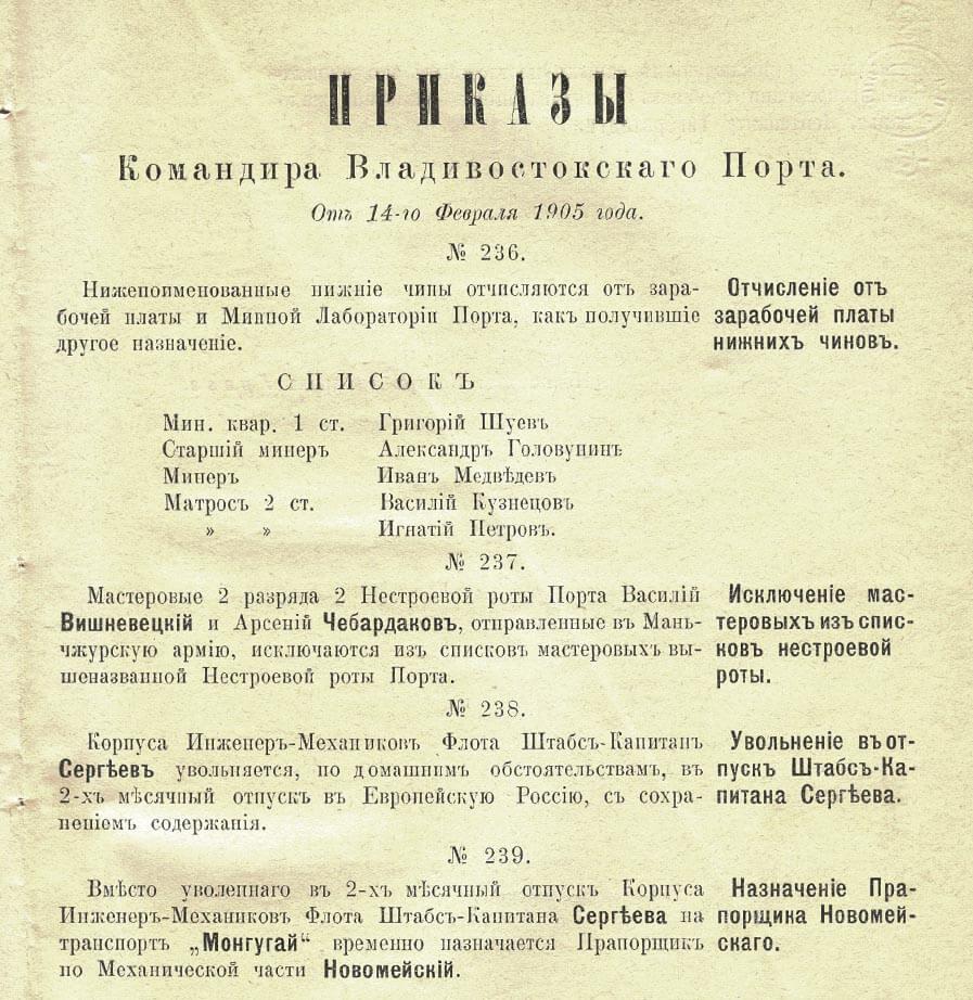 Приказы Командира Владивостокского Порта №№ 236–239