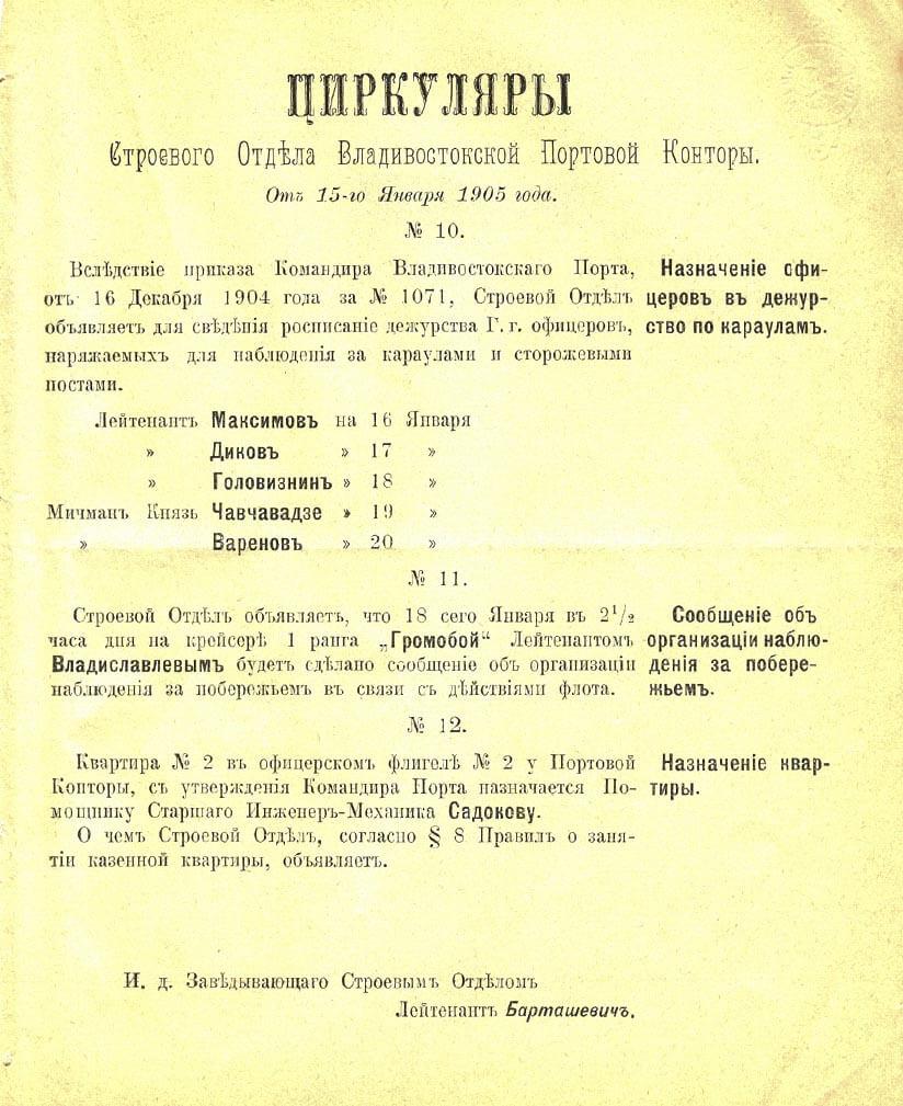 От 15 Января 1905 года