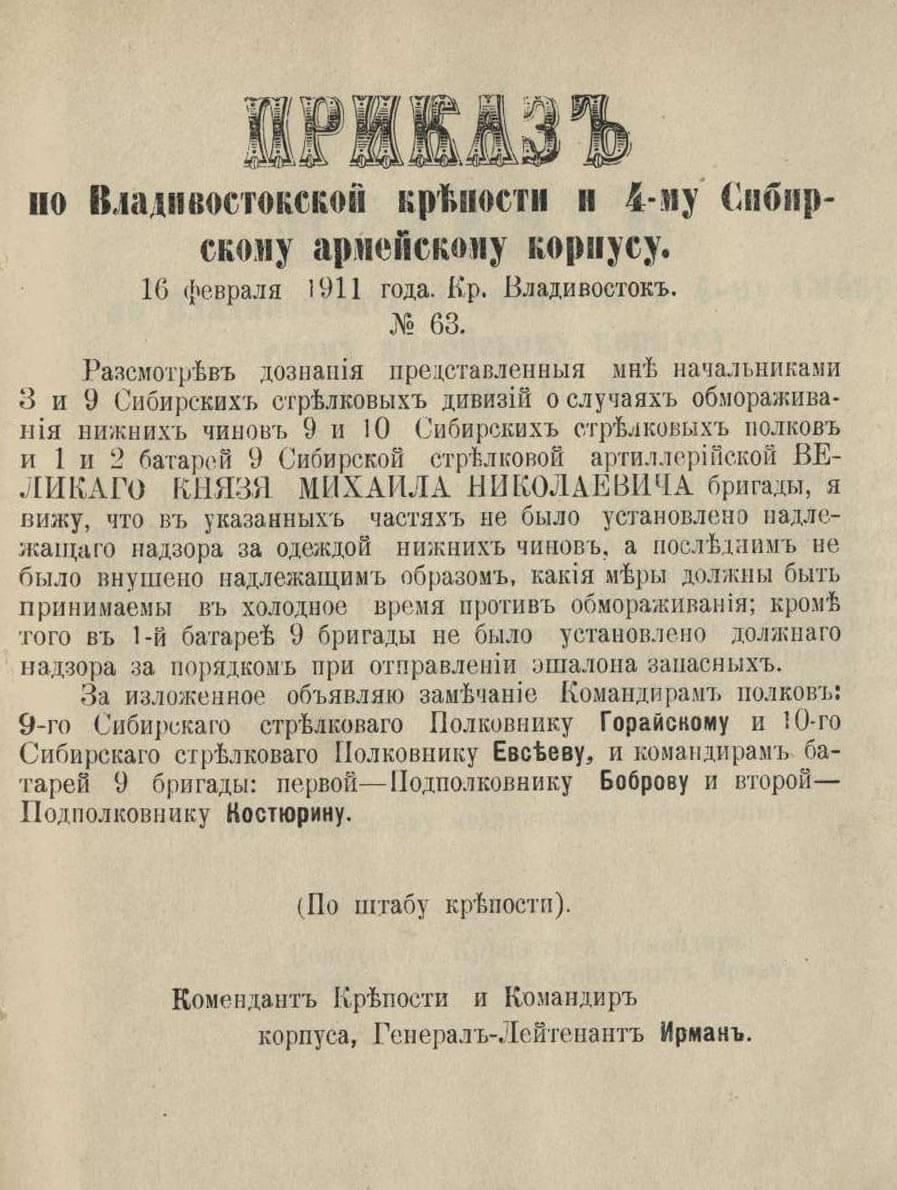 16 февраля 1911 года. Крепость Владивосток