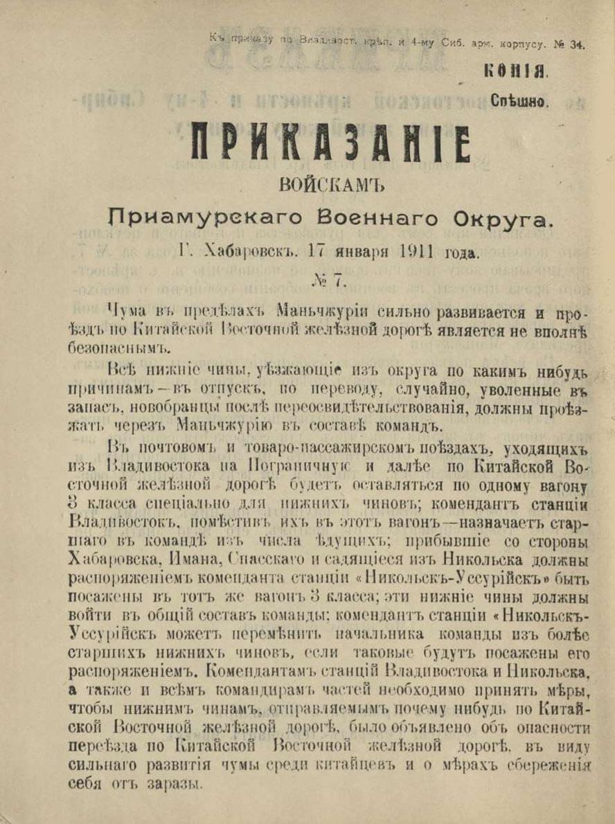 Приказание Войскам Приамурского Военного Округа № 7