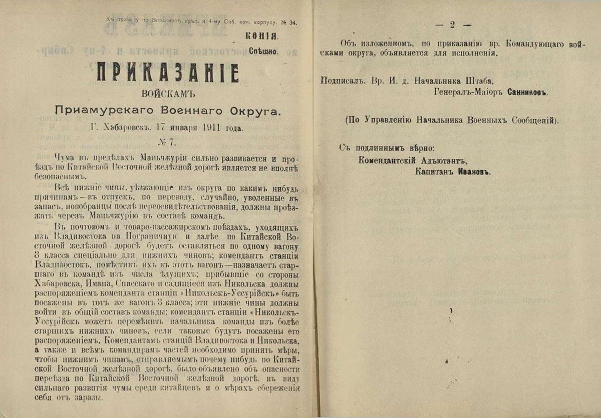 Город Хабаровск. 17 января 1911 года.