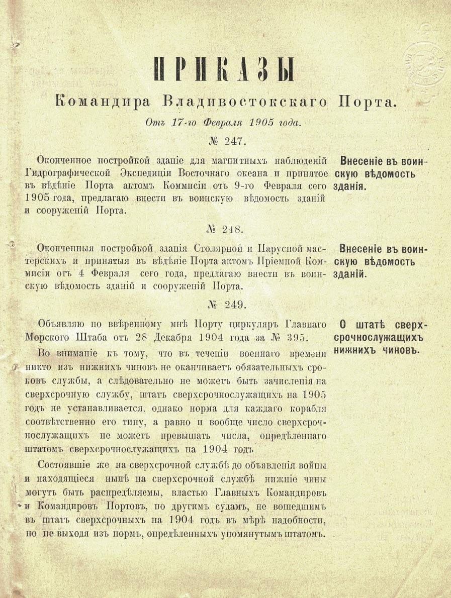 Приказы Командира Владивостокского Порта №№ 247–249