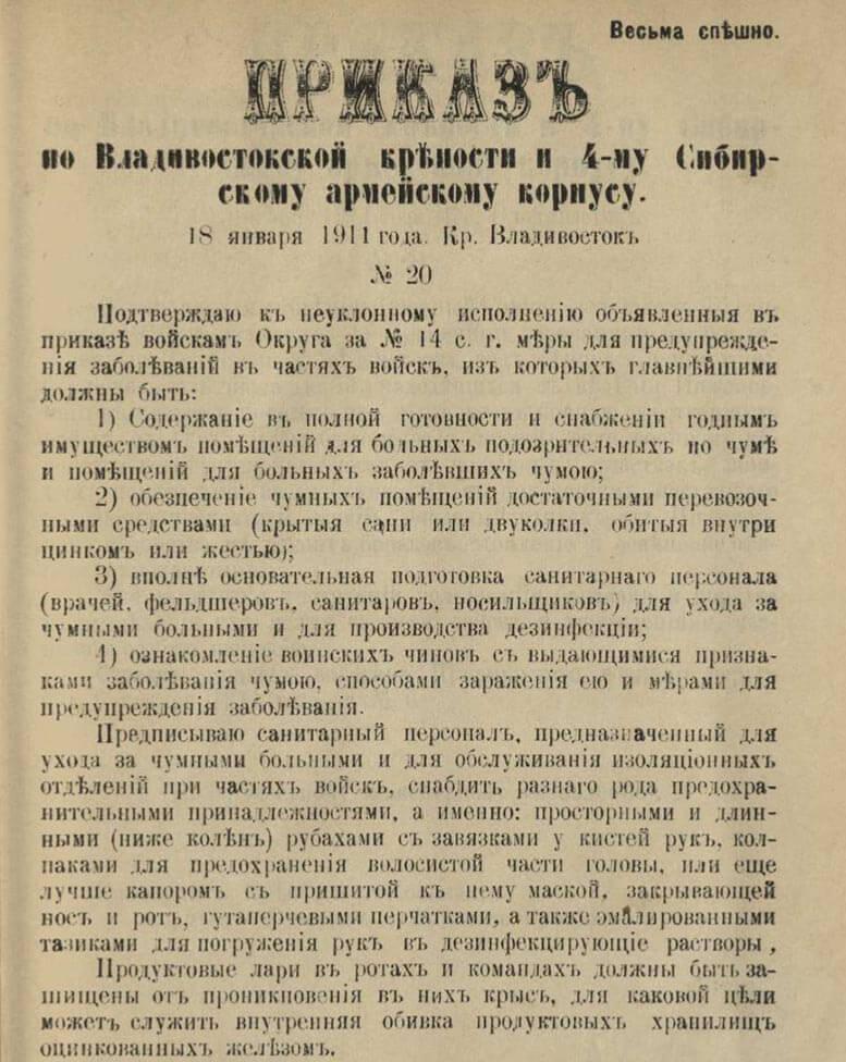Приказ по Владивостокской крепости и 4-му Сибирскому армейскому корпусу № 20