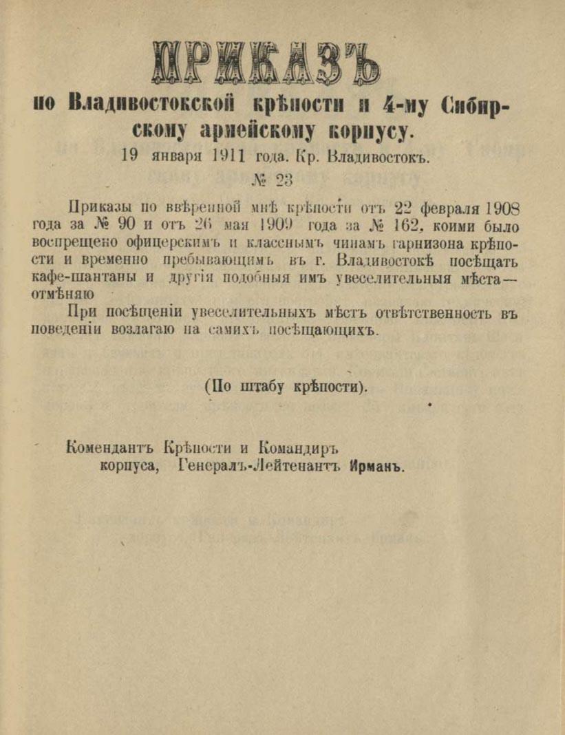 Приказ по Владивостокской крепости и 4-му Сибирскому армейскому корпусу № 23