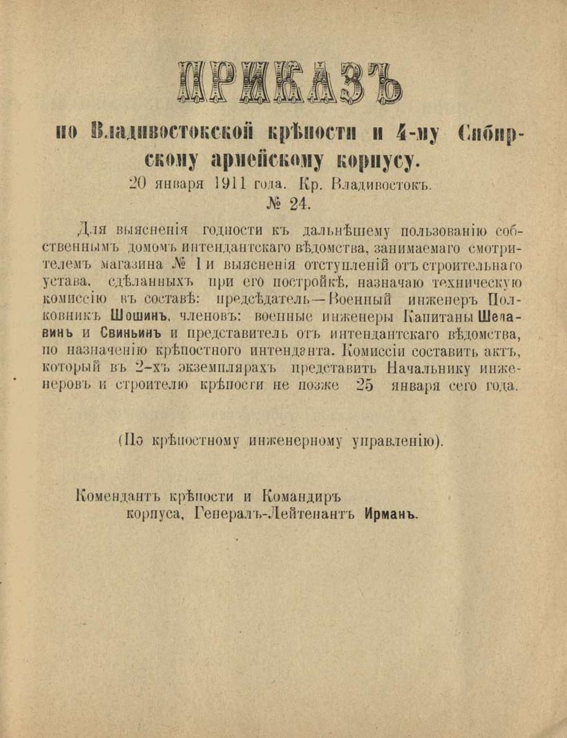Приказ по Владивостокской крепости и 4-му Сибирскому армейскому корпусу № 24