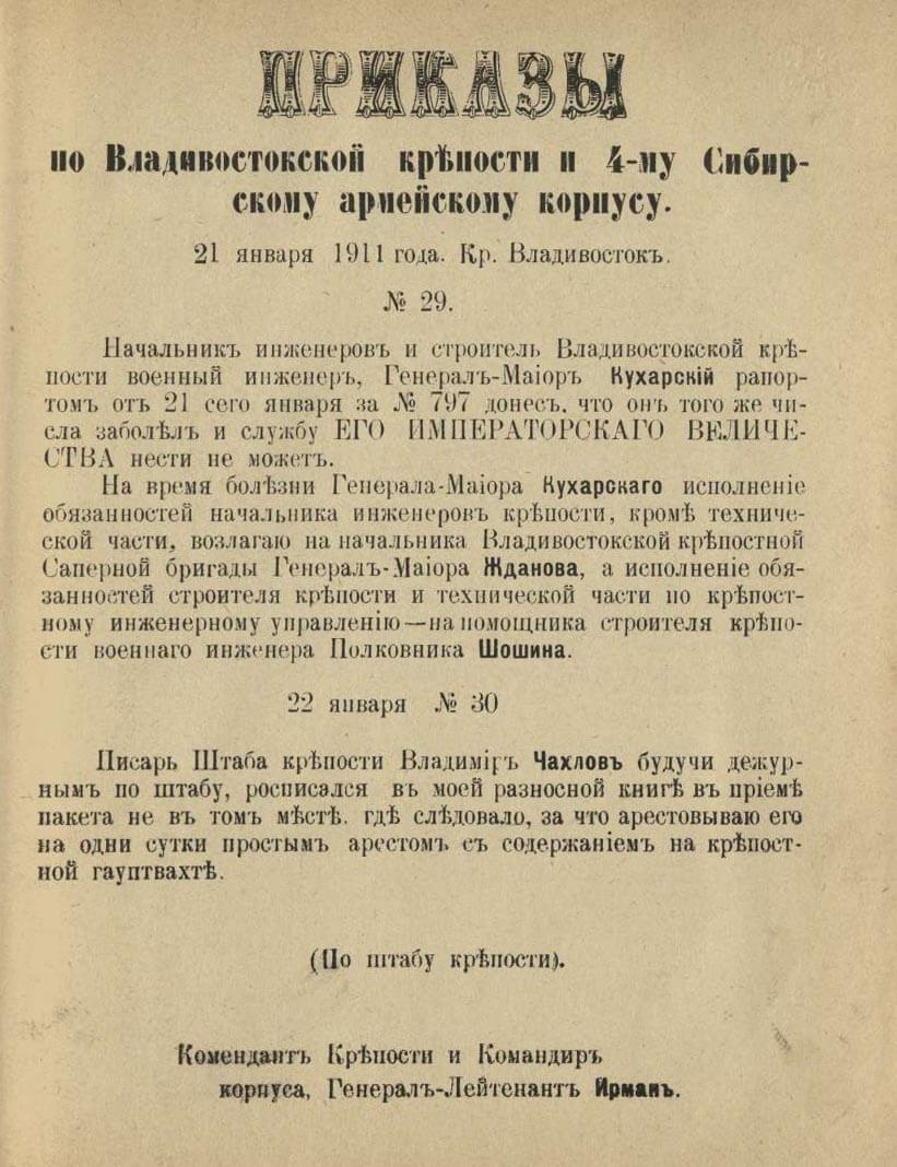 21 января 1911 года. Крепость Владивосток
