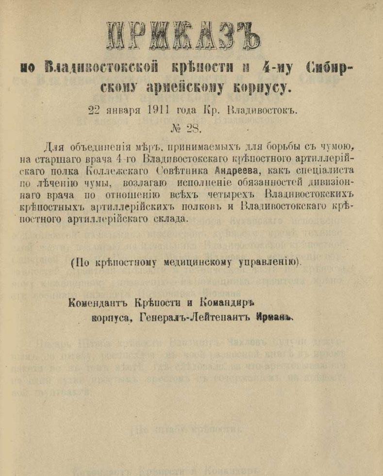 22 января 1911 года. Крепость Владивосток.