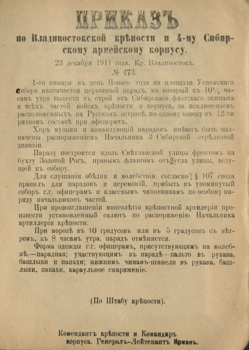Приказ по Владивостокской крепости и 4-му Сибирскому армейскому корпусу № 473