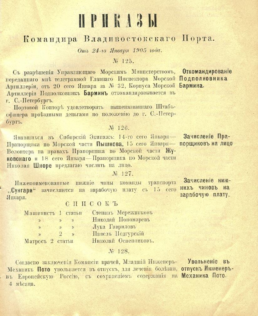 Приказы Командира Владивостокского Порта №№ 125–128