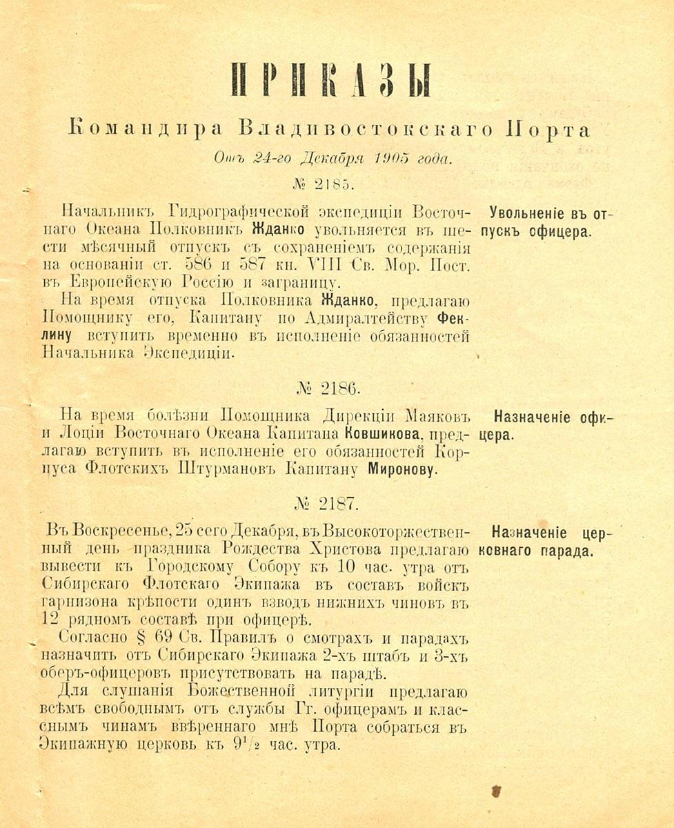 От 24-го декабря 1905 года