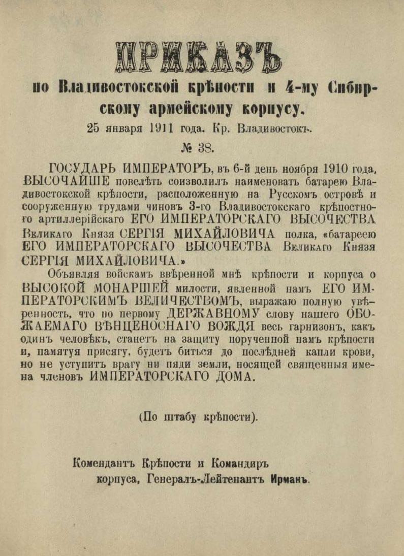 Приказ по Владивостокской крепости и 4-му Сибирскому армейскому корпусу № 38