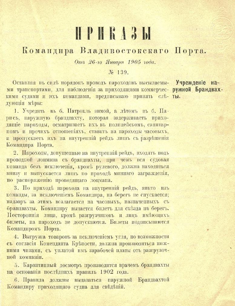 От 26-го Января 1905 года.