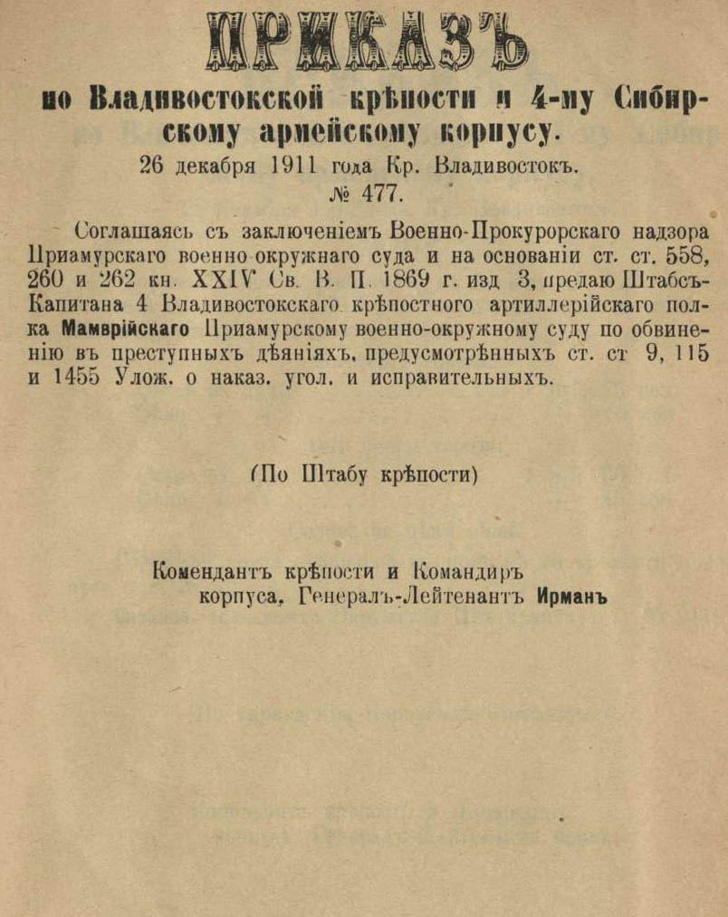 Приказ по Владивостокской крепости и 4-му Сибирскому армейскому корпусу № 477