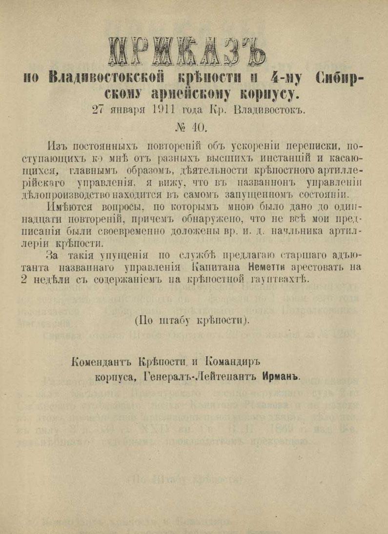 27 Января 1911 года. Крепость Владивосток.