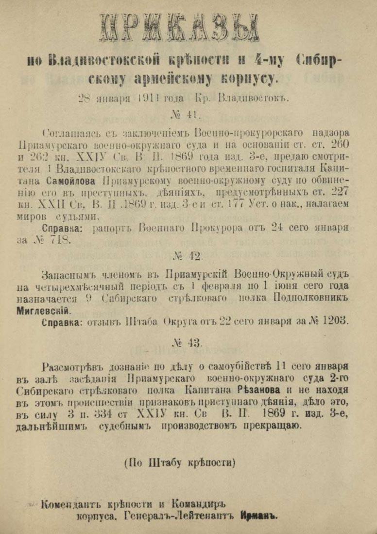 Приказы По Владивостокской крепости и 4-му Сибирскому армейскому корпусу №№ 41–43