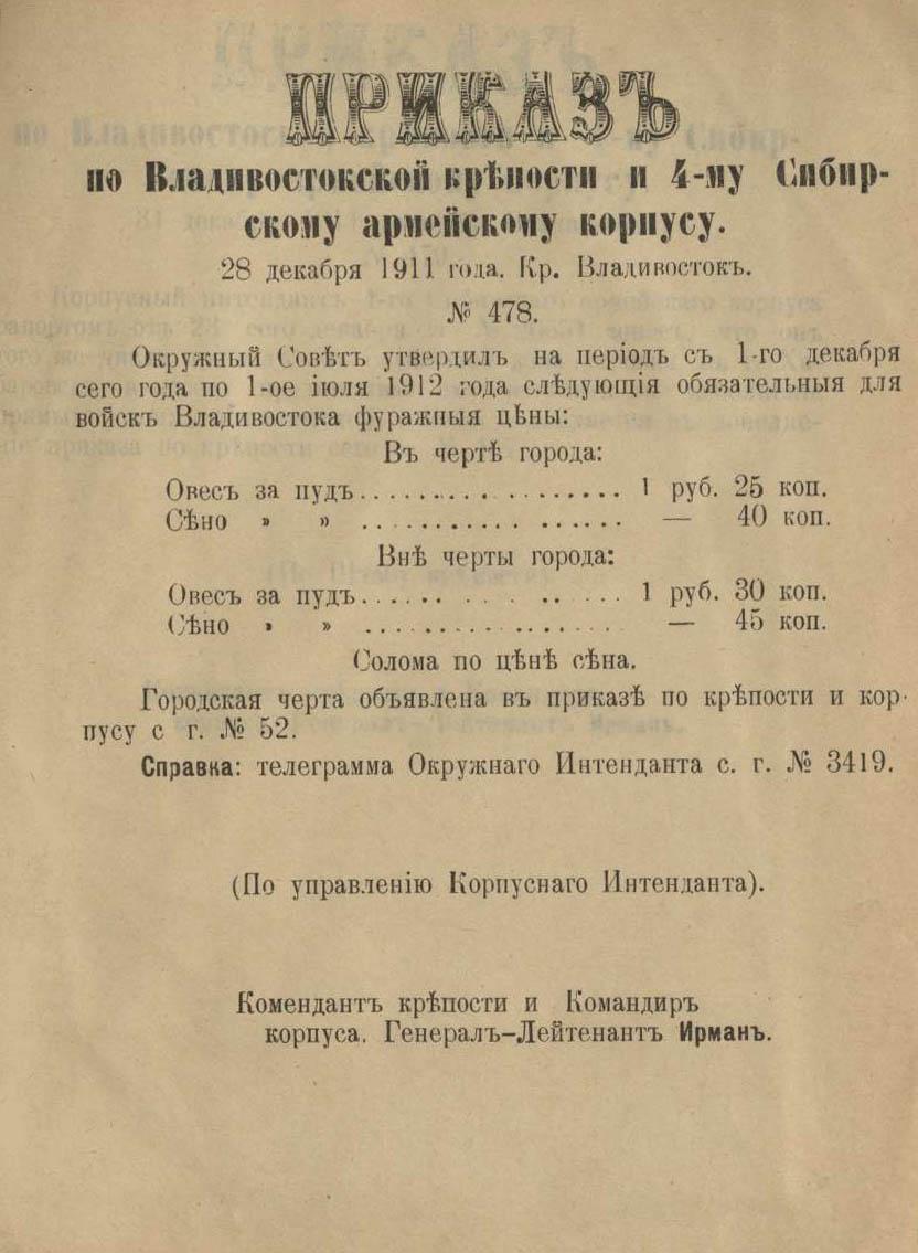 28 декабря 1911 года. Крепость Владивосток.