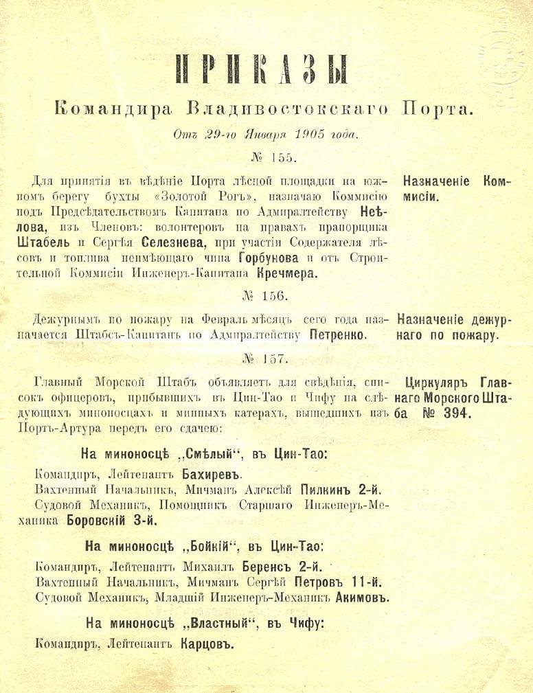 Приказы Командира Владивостокского Порта №№ 155–157
