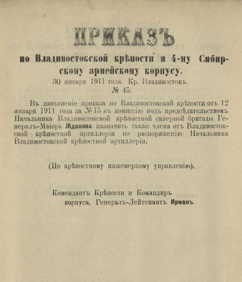 30 января 1911 года. Крепость Владивосток.
