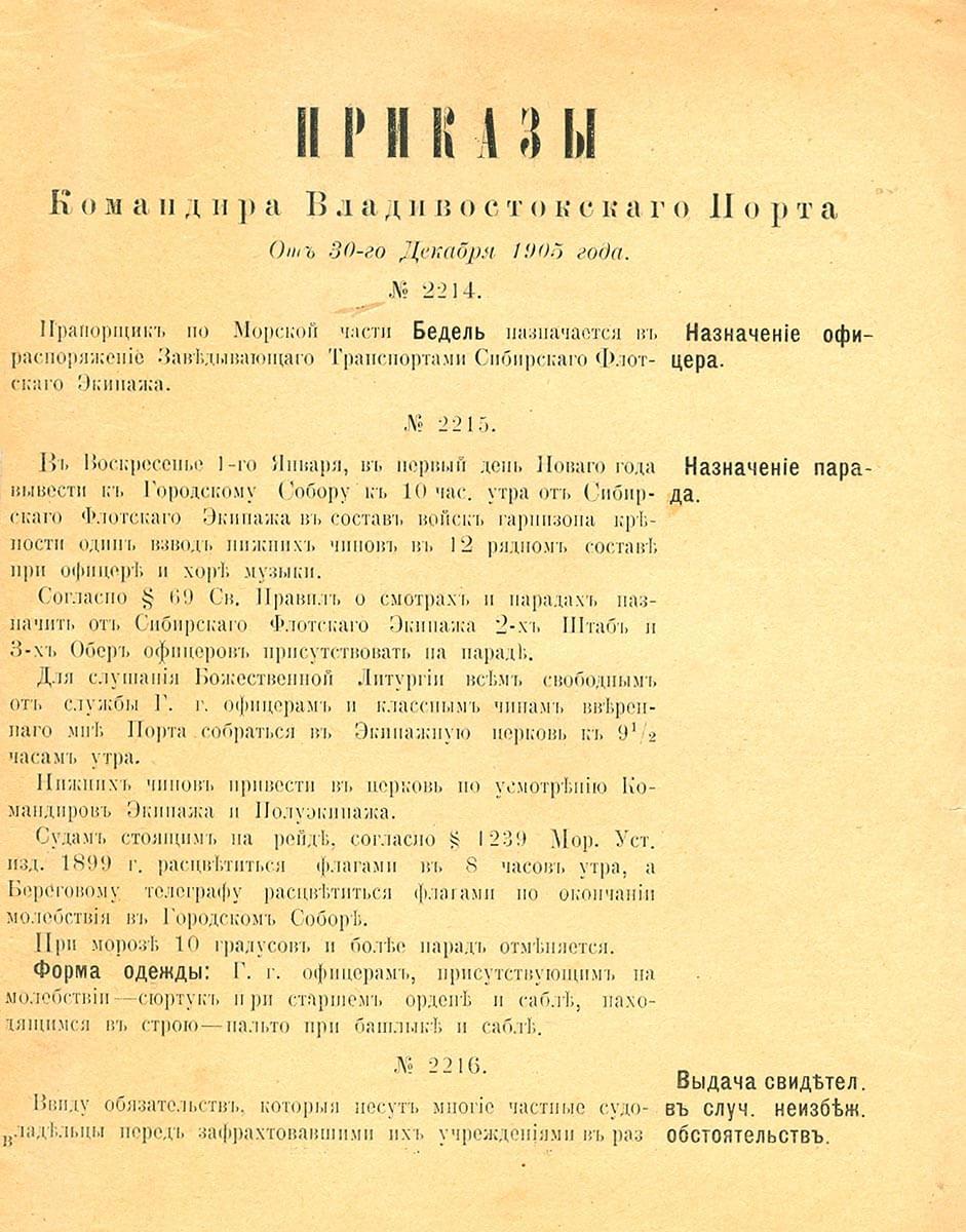 От 30-го декабря 1905 года