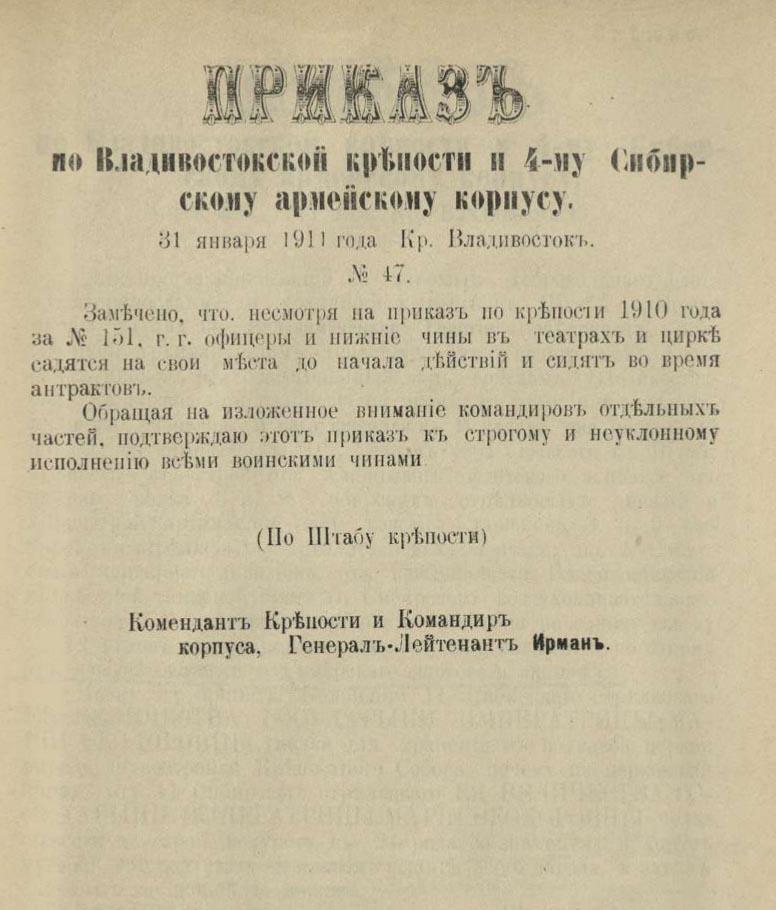 31 января 1911 года. Крепость Владивосток.