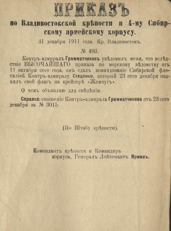 31 декабря 1911 года. Крепость Владивосток.