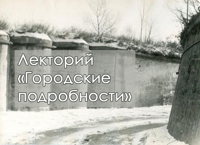Лекция «Сооружения Владивостокской крепости»