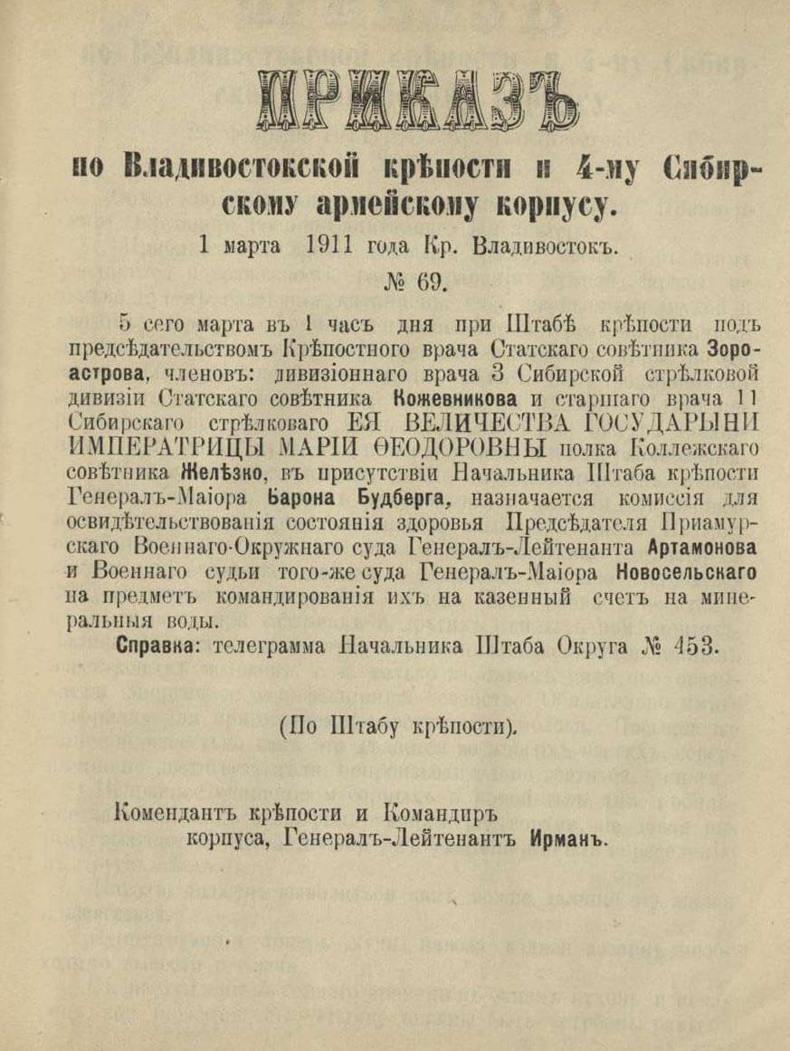 Приказ по Владивостокской крепости и 4-му Сибирскому армейскому корпусу № 69
