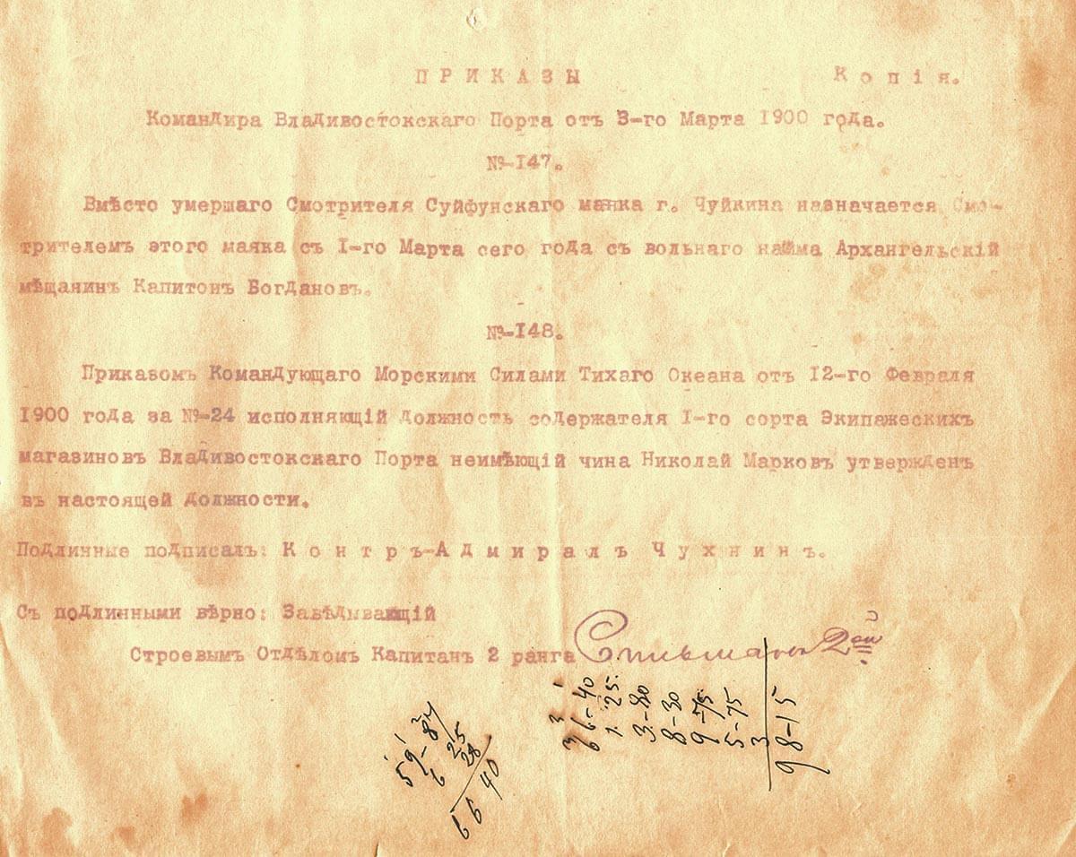 Приказы Командира Владивостокского Порта №№ 147–148