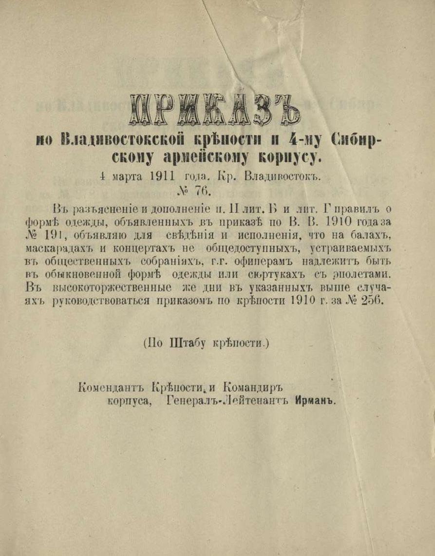 Приказ по Владивостокской крепости и 4-му Сибирскому армейскому корпусу № 76