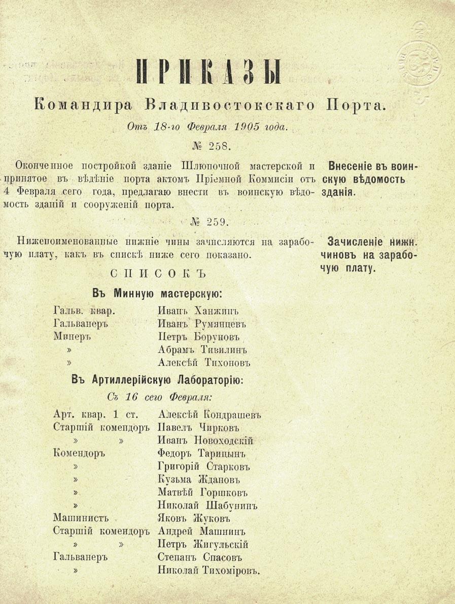 Приказы Командира Владивостокского Порта №№ 258–259